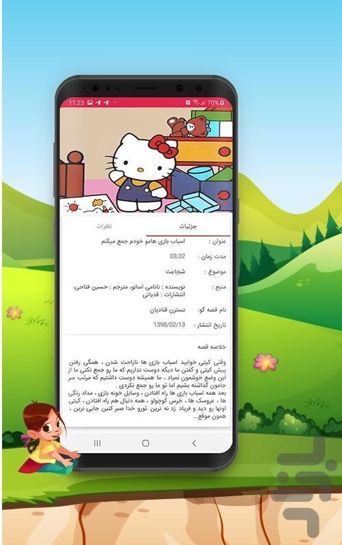 باغ قصه - عکس برنامه موبایلی اندروید