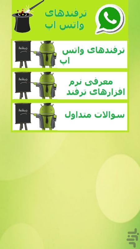 ترفندهای واتس اپ - عکس برنامه موبایلی اندروید