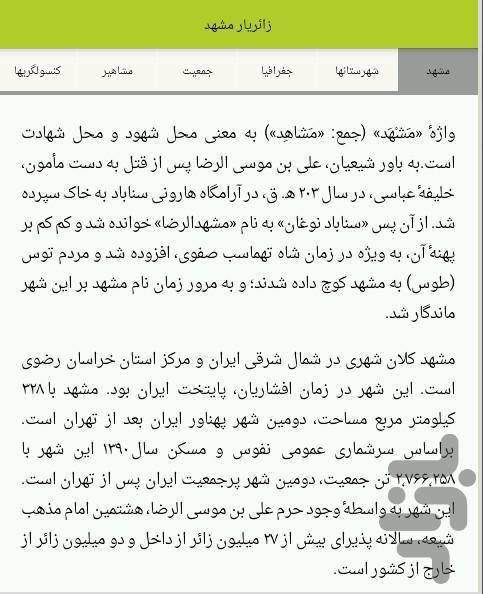 زائریار مشهد الرضا - عکس برنامه موبایلی اندروید