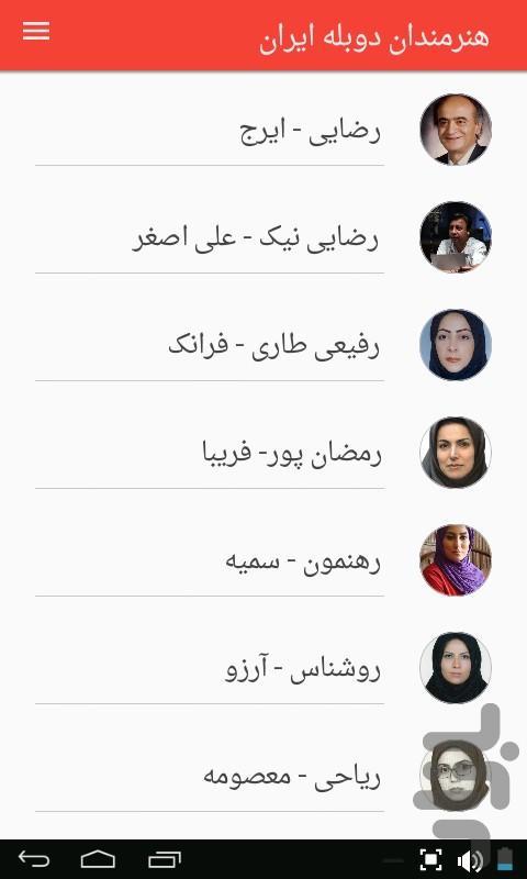 دوبلور های ایران - عکس برنامه موبایلی اندروید