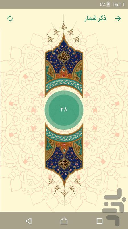 ناجی - دعا و مناجات مذهبی - عکس برنامه موبایلی اندروید