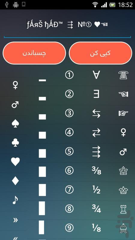 شاخ نویس و زیبانویس متن - عکس برنامه موبایلی اندروید