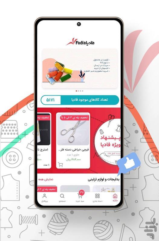 فادیا بازار لوازم خیاطی، هنری،خرازی - عکس برنامه موبایلی اندروید