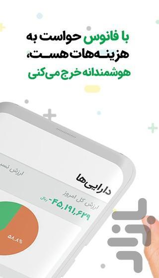 حسابداری شخصی و مشاوره بورس فانوس - عکس برنامه موبایلی اندروید