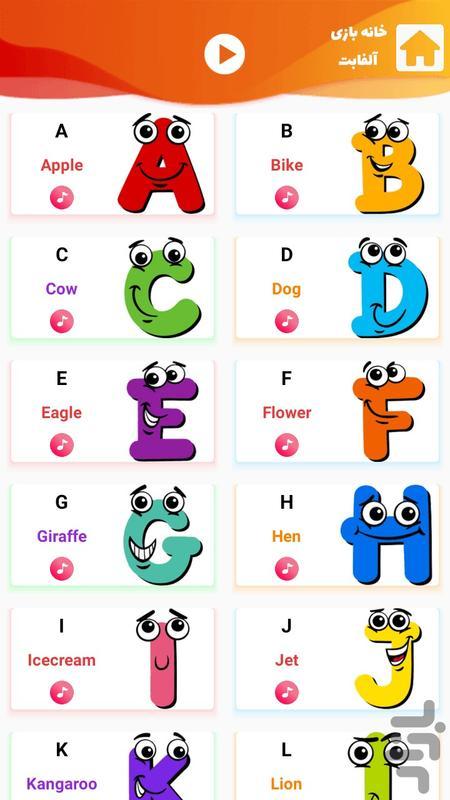 آلفابت   آموزش الفبای انگلیسی - عکس بازی موبایلی اندروید