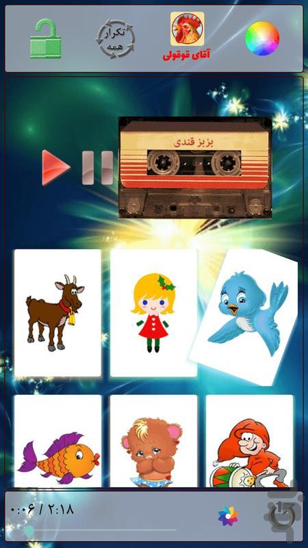 قصه و ترانه شاد کودکانه - عکس بازی موبایلی اندروید