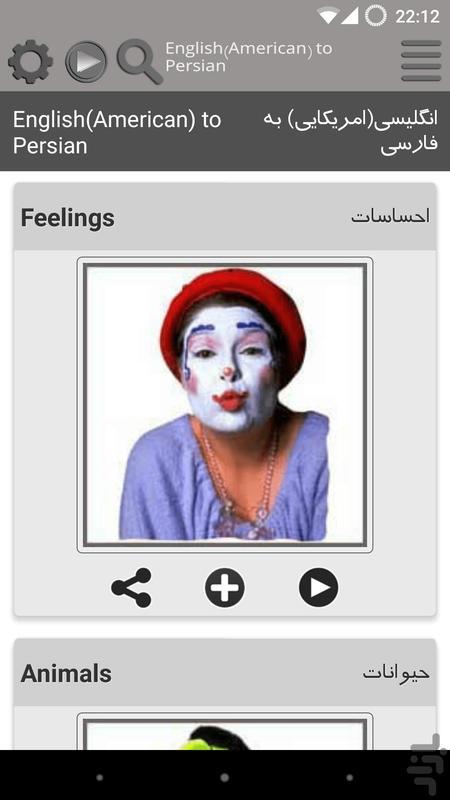 دیکشنری تصویری زبان کده(22 زبان) - عکس برنامه موبایلی اندروید
