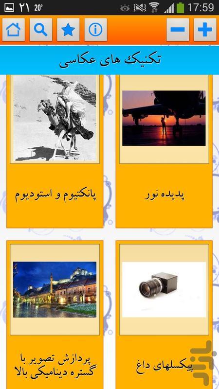 عکاسی حرفه ای - عکس برنامه موبایلی اندروید