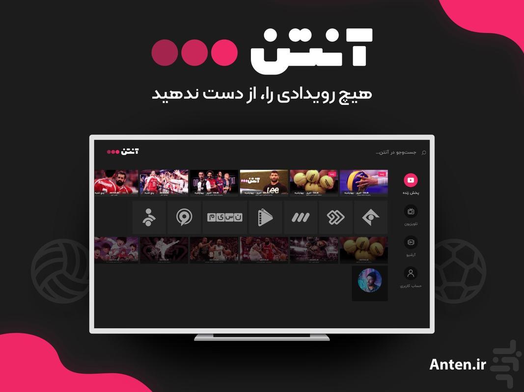 آنتن برای AndroidTV - عکس برنامه موبایلی اندروید