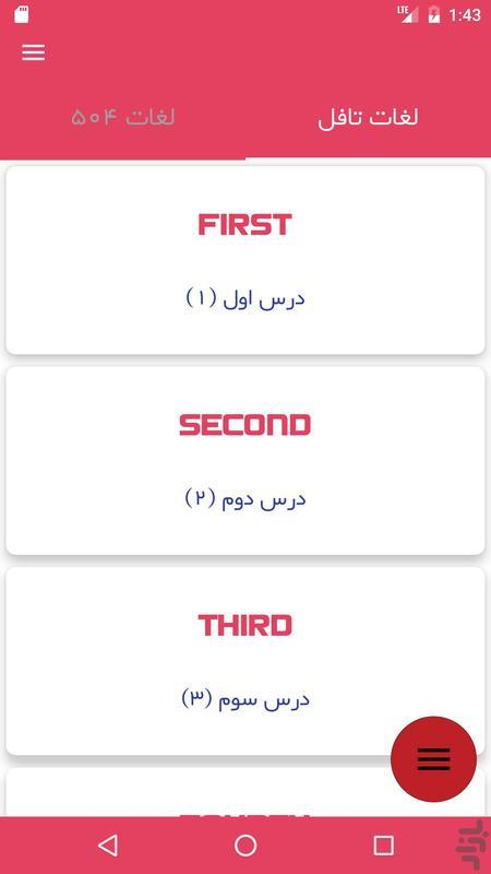 تصویر سازی لغات ۵۰۴ و تافل - عکس برنامه موبایلی اندروید