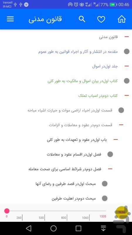 عدلیه(مجموعه قوانین ومقررات) - عکس برنامه موبایلی اندروید