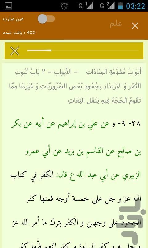 وسائل الشیعه - عکس برنامه موبایلی اندروید