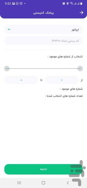 ارسال پیامک انبوه FarazSMS - عکس برنامه موبایلی اندروید
