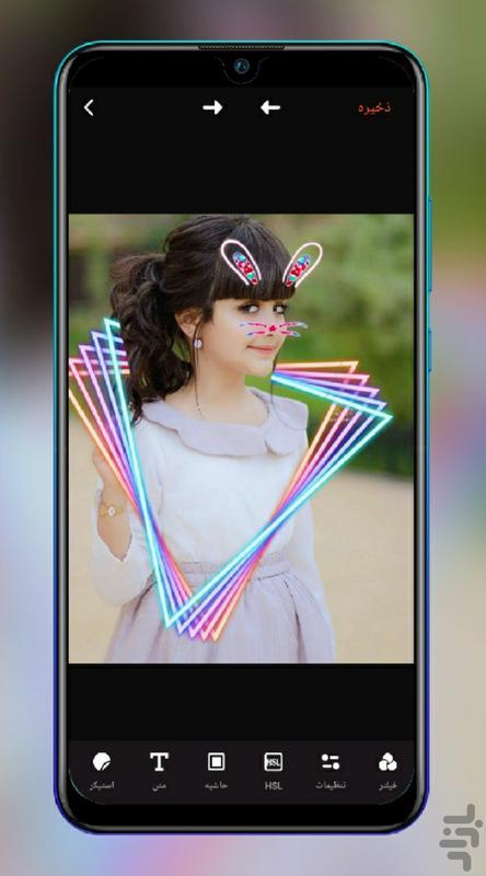 ویرایشگر عکس - عکس برنامه موبایلی اندروید