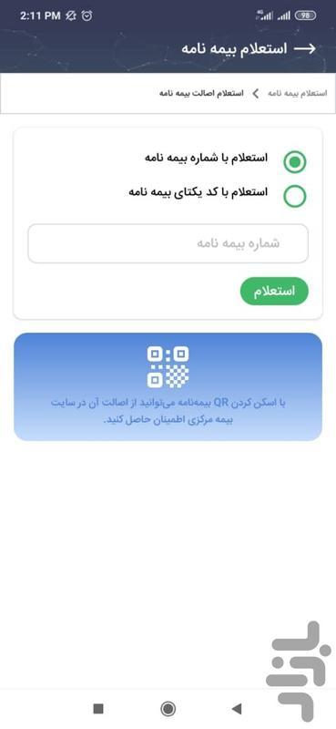 همراز - عکس برنامه موبایلی اندروید