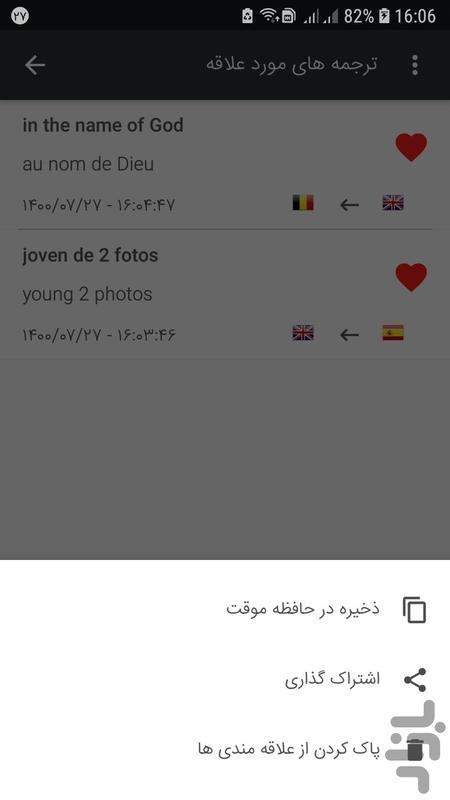 مترجم متن پیشرفته - عکس برنامه موبایلی اندروید