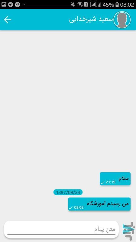 آموزشگاه زبان فرد - عکس برنامه موبایلی اندروید