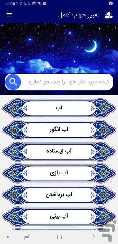 تعبیر خواب - Image screenshot of android app