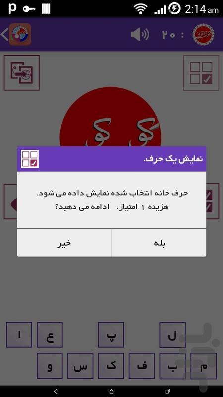 لوگو کوییز فارسی - عکس بازی موبایلی اندروید