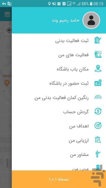 فیت آسا - عکس برنامه موبایلی اندروید