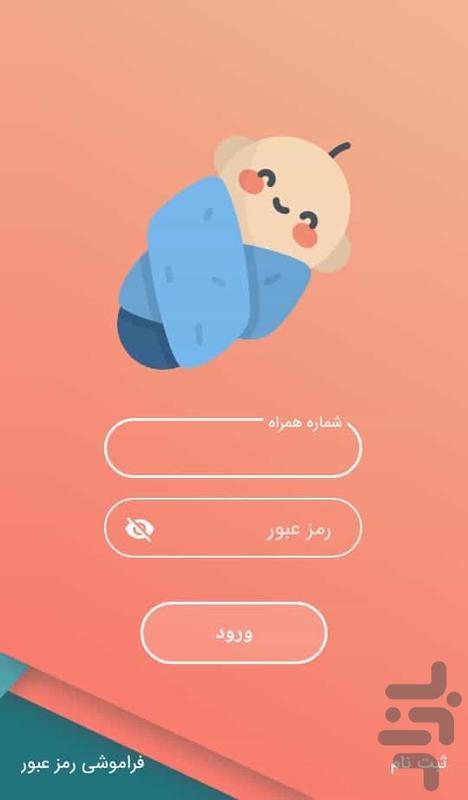 نی نی سا: پایش هوشمند تکامل کودک - عکس برنامه موبایلی اندروید