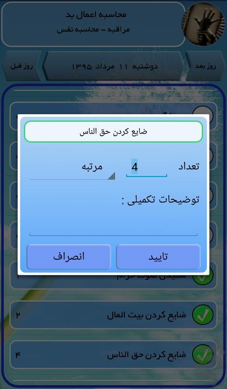 محاسبه نفس - مراقبه - عکس برنامه موبایلی اندروید