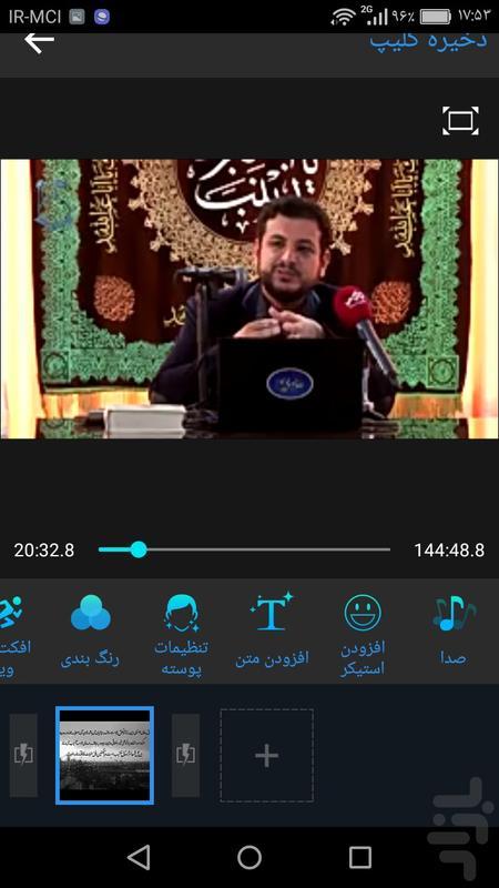 میکسر فیلم - عکس برنامه موبایلی اندروید