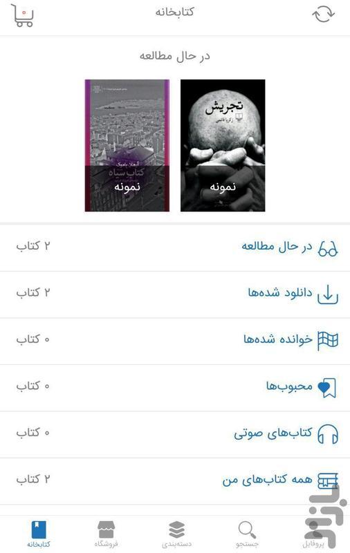 Cheshmeh - Image screenshot of android app