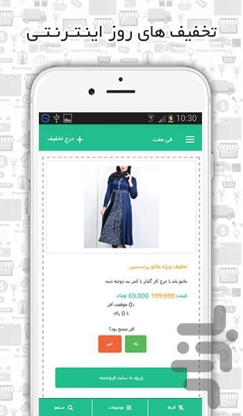 فی مُفت   کد تخفیف و ارزان یاب - عکس برنامه موبایلی اندروید