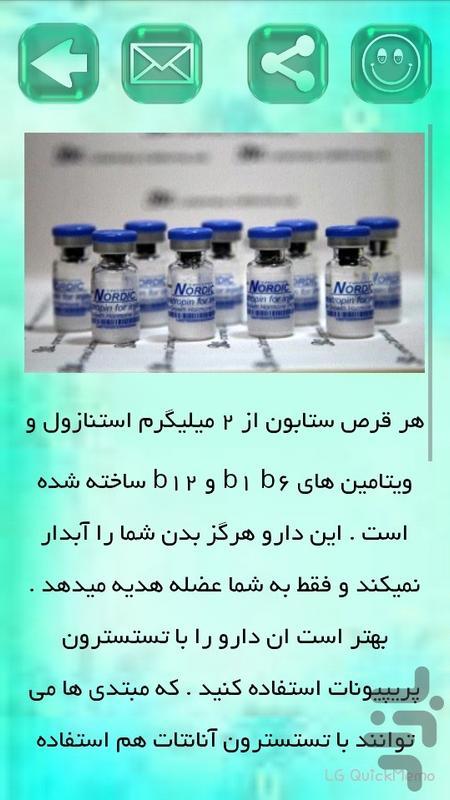 هورمون و دارو بدنسازی - عکس برنامه موبایلی اندروید