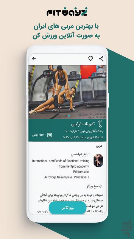 باشگاه ورزش آنلاین فیت وِیز - عکس برنامه موبایلی اندروید