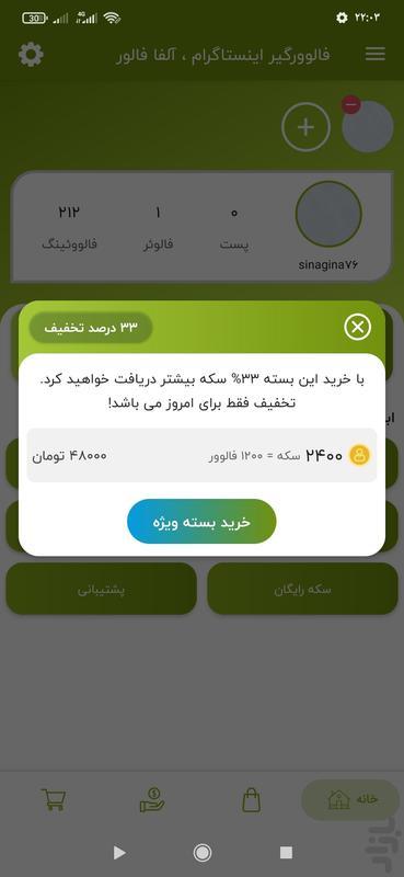 فالوورگیر اینستاگرام ، آلفا فالور - عکس برنامه موبایلی اندروید