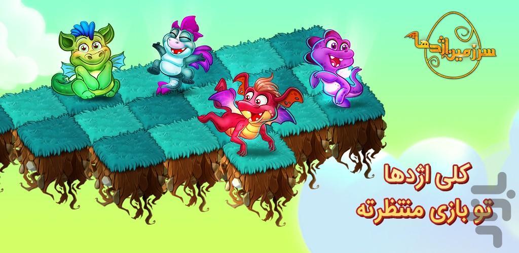 سرزمين اژدها - نبرد اژدها و زامبی! - عکس بازی موبایلی اندروید