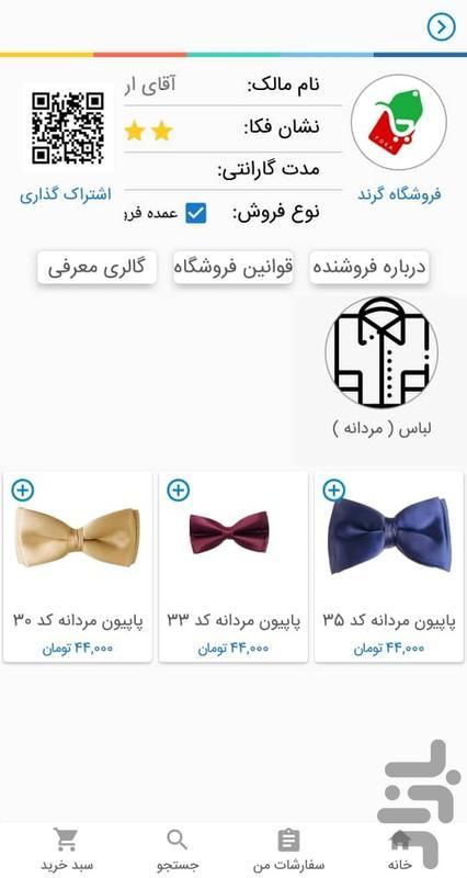 فکاشاپ - عکس برنامه موبایلی اندروید