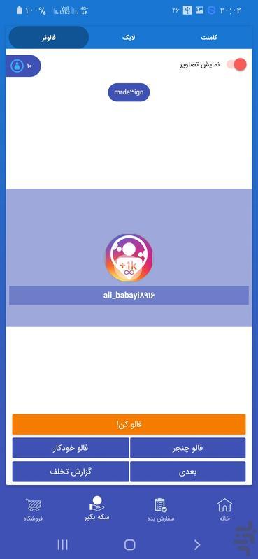 فالوئربگیر اینستاگرام - عکس برنامه موبایلی اندروید