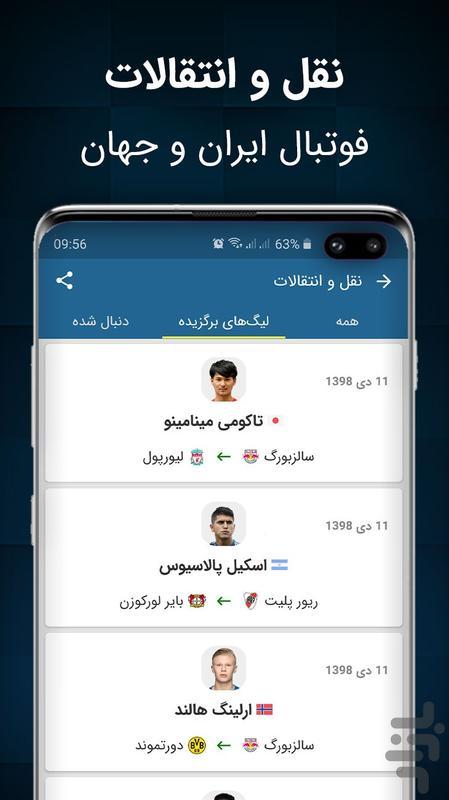 فوتبال 11 - نتایج زنده فوتبال - عکس برنامه موبایلی اندروید