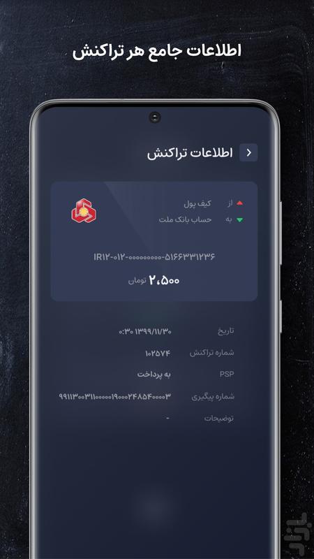 ایران درگاه - عکس برنامه موبایلی اندروید