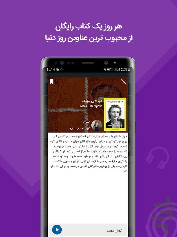 خلاصه | مجموعه کتاب خلاصهشده صوتی - عکس برنامه موبایلی اندروید