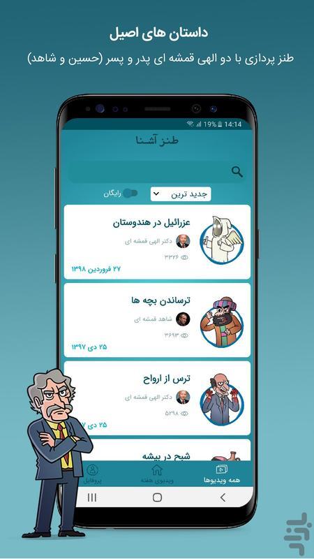 طنز آشنا - عکس برنامه موبایلی اندروید