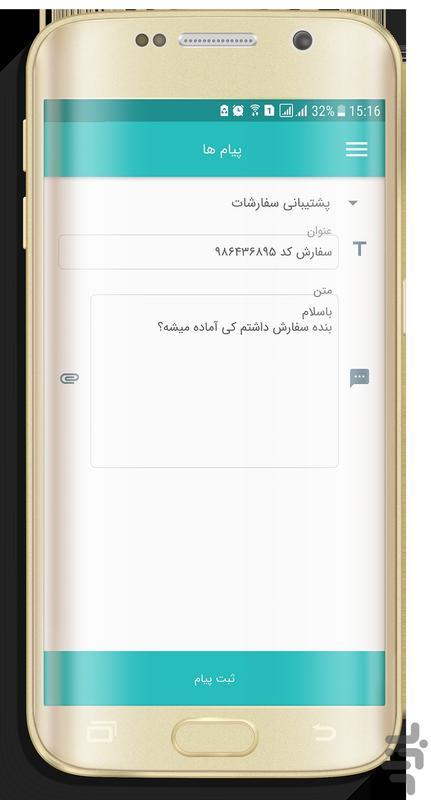 گچیندیر چاپ - عکس برنامه موبایلی اندروید