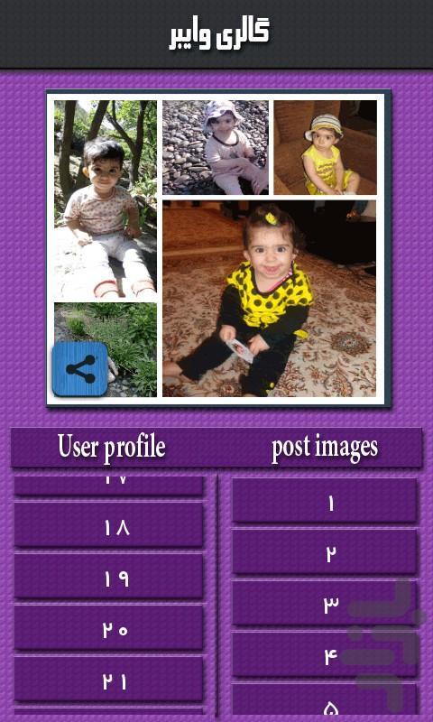گالری لاین و وایبر و واتس اپ - عکس برنامه موبایلی اندروید