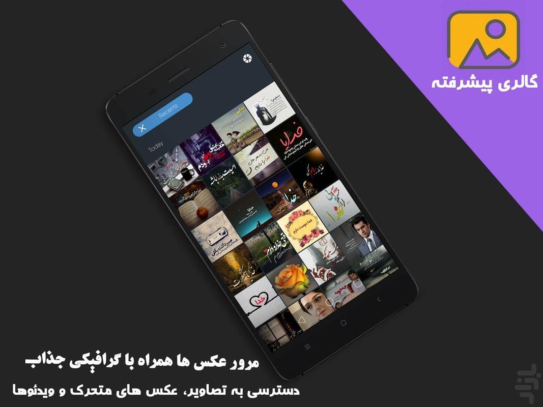 گالری پیشرفته - عکس برنامه موبایلی اندروید