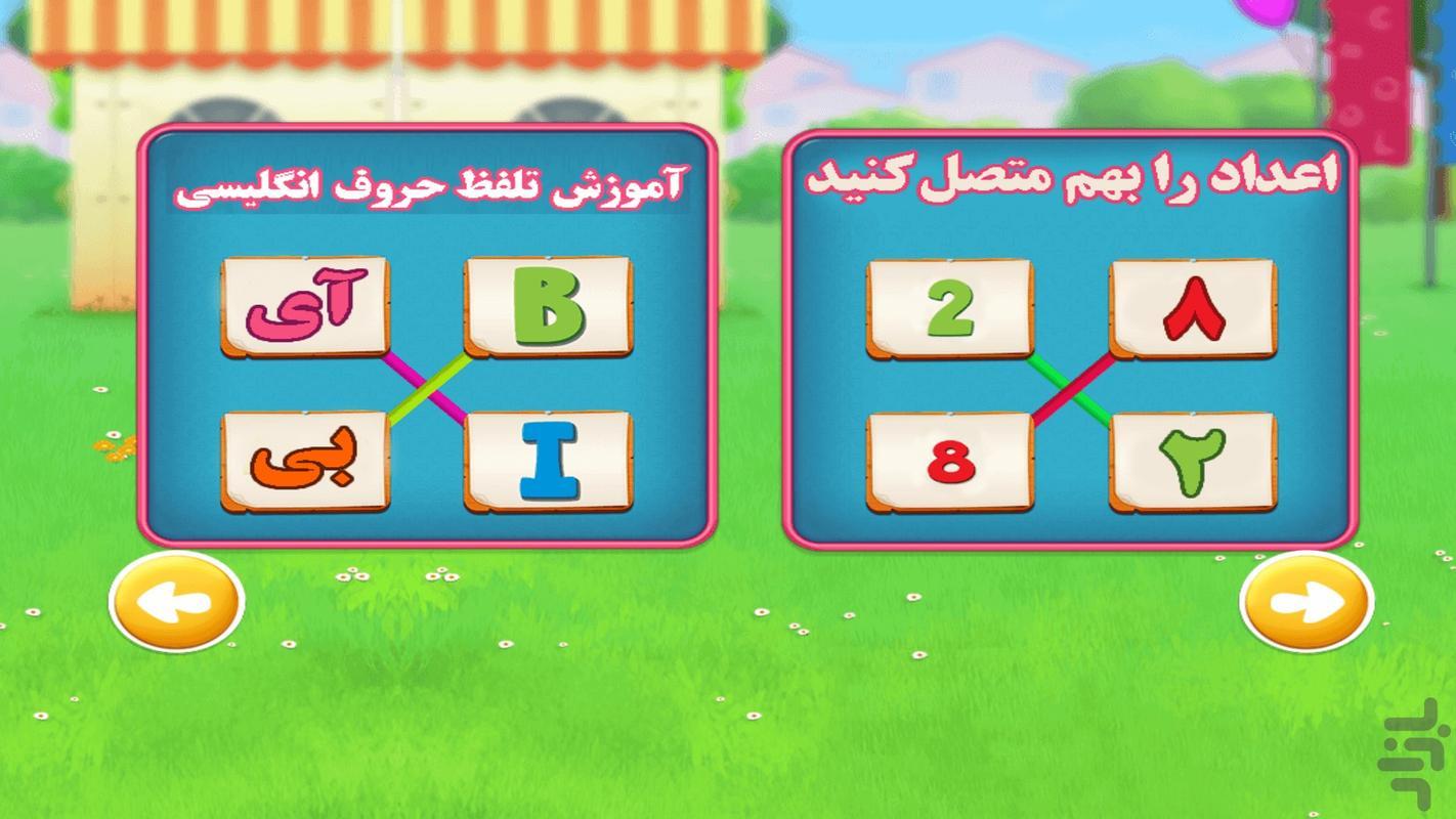 بازی آموزشی و فکری کودکان - عکس بازی موبایلی اندروید