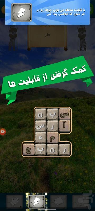 کتيبه گمشده - عکس بازی موبایلی اندروید