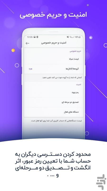 پیام رسان گپ - عکس برنامه موبایلی اندروید