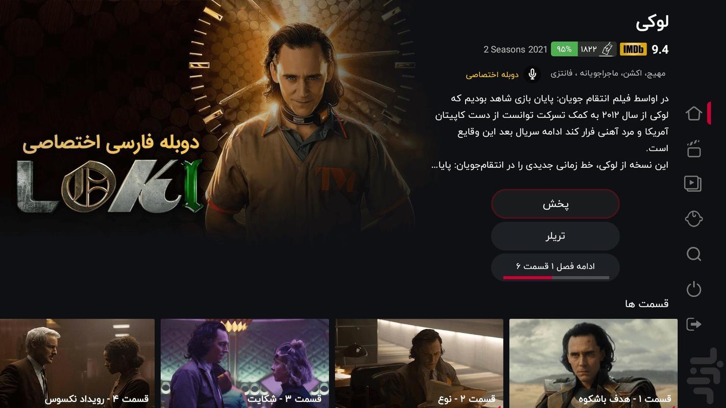 گپ فیلم برای اندروید تی وی - عکس برنامه موبایلی اندروید