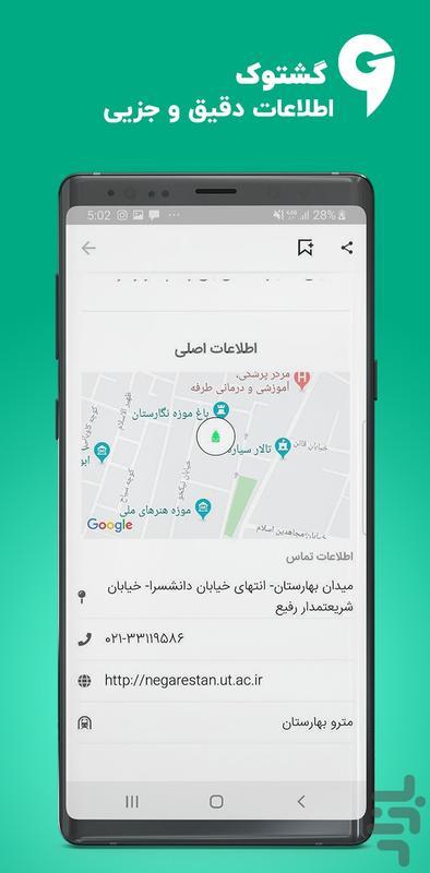 گشتوک | راهنمای گردشگری ایران - عکس برنامه موبایلی اندروید