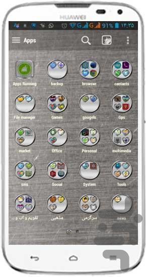 تم فلزی گولانچر - عکس برنامه موبایلی اندروید