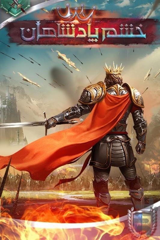 خشم پادشاهان (آنلاین) - عکس بازی موبایلی اندروید