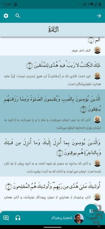 قرآن هدایت - عکس برنامه موبایلی اندروید